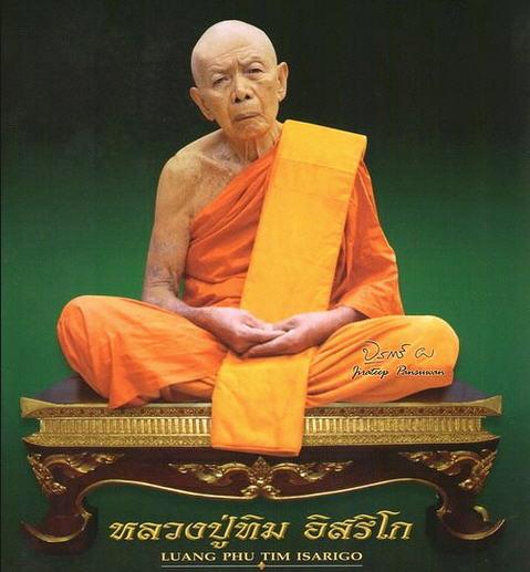 龙婆添(歪头TIM)Luang Phor Tim Wat Rahanlai