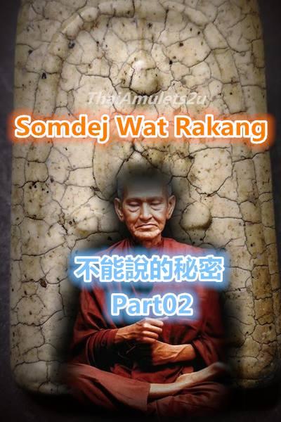 Somdej Wat Rakang 崇迪瓦拉康不能說的秘密 Part 02
