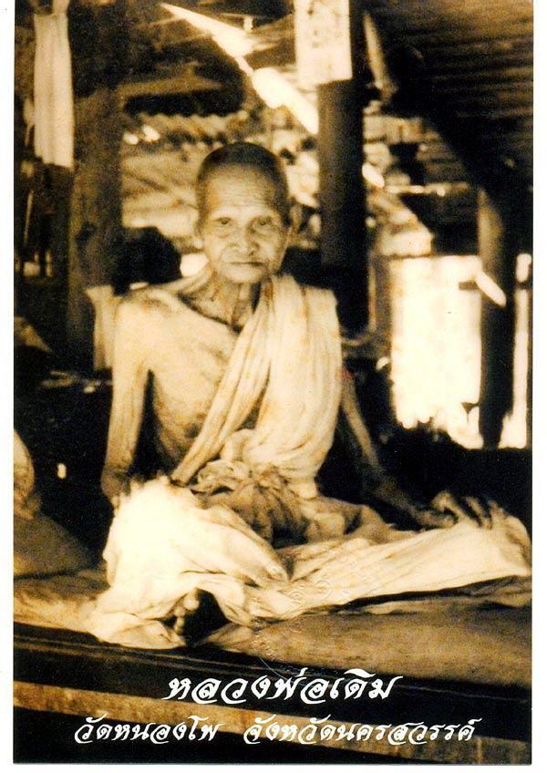 龍婆登 瓦农坡 Luang Phor Derm Wat NongPho
